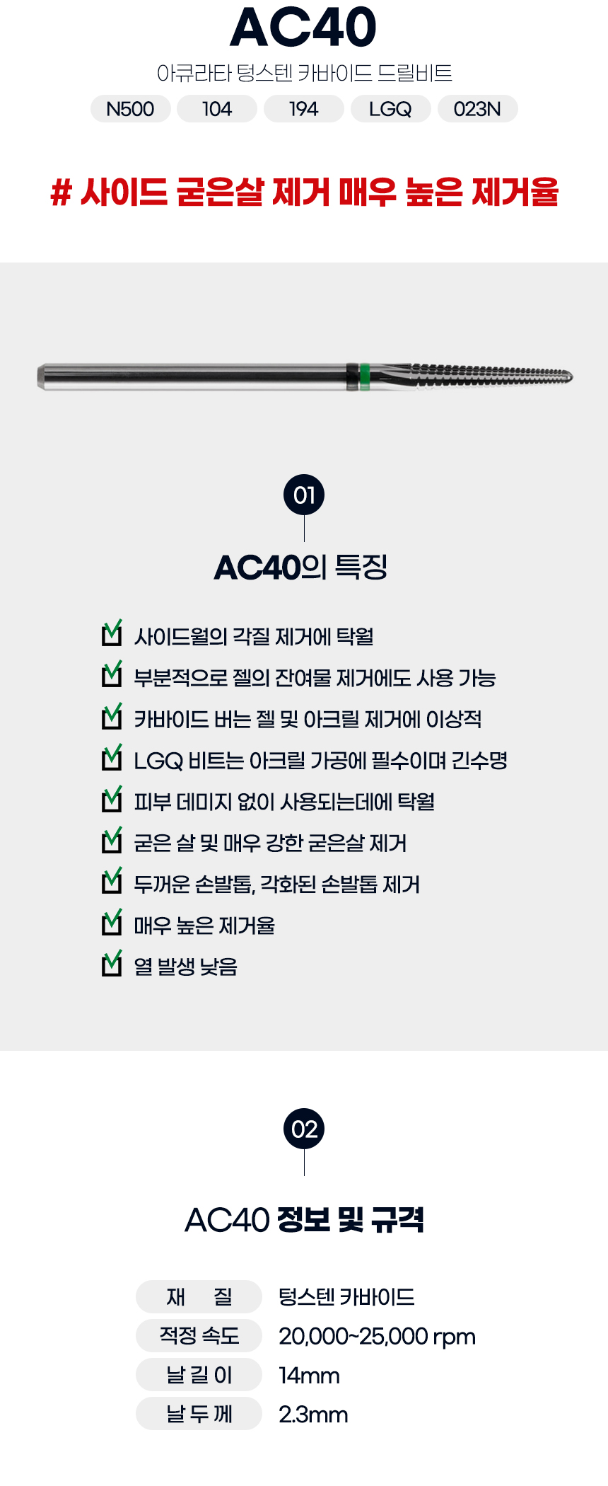 AC119_s_231655.png